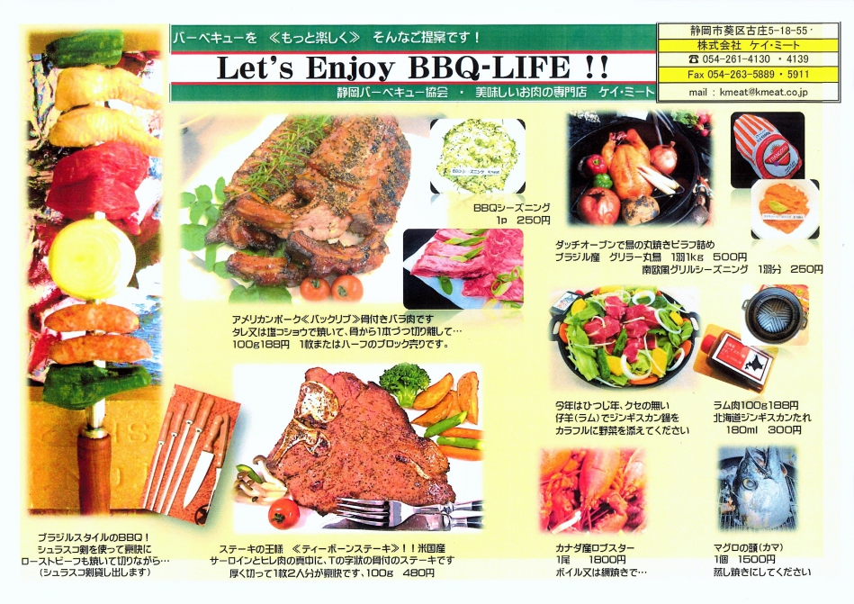 Let's Enjoy BBQ